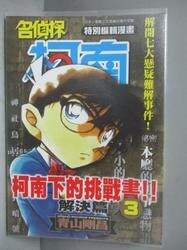 【書寶二手書T1/漫畫書_NDB】名偵探柯南下的挑戰書-解決篇(3)_青山剛昌