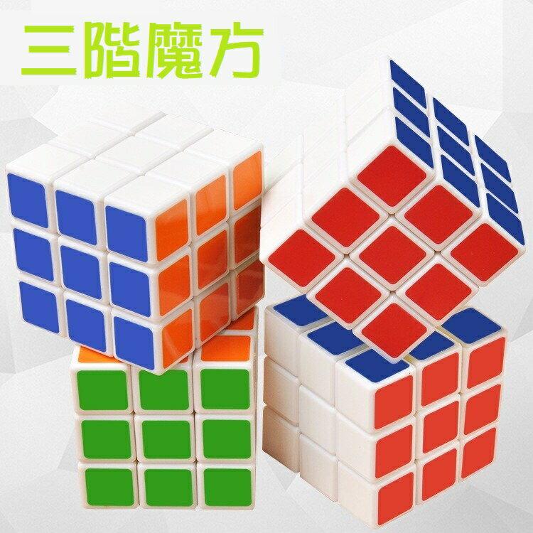 【晴晴百寶盒】三階優質益智魔術方塊 3x3 魔方 童趣必備 益智遊戲 禮物 CP值高 平價促銷 A182