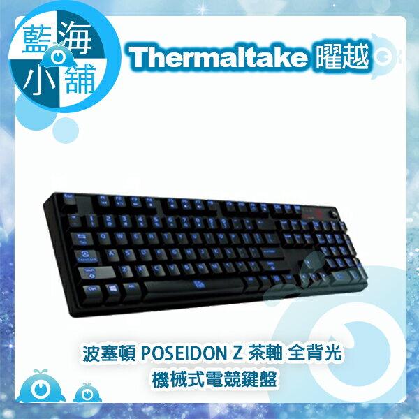 Thermaltake 曜越 Tt eSPORTS 波塞頓 POSEIDON Z【茶軸】全背光 機械式電競鍵盤(KB-PIZ-KBBLTC-01)