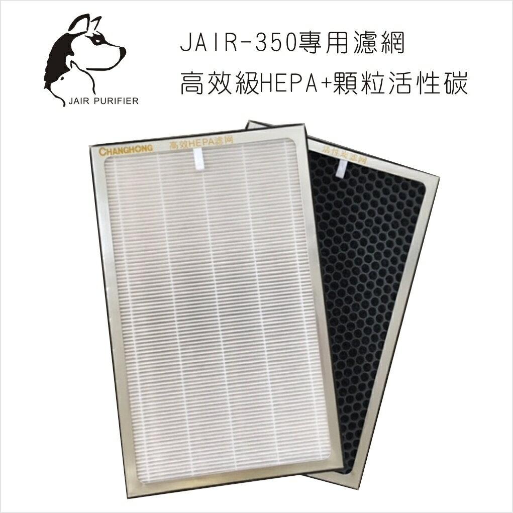 <br/><br/>  空氣清淨機推薦 JAIR-350專用高效HEPA濾網  高效級HEPA濾網+顆粒活性碳濾網 (各一入)<br/><br/>