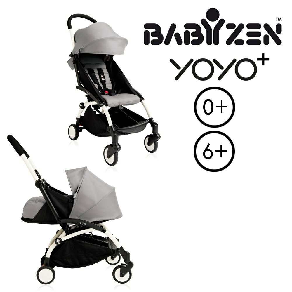 babyzen yoyo findprice. Black Bedroom Furniture Sets. Home Design Ideas
