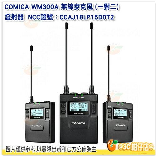 COMICACVM-WM300A全金屬無線麥克風一對二開年公司貨內置鋰電池領夾對講機MIC