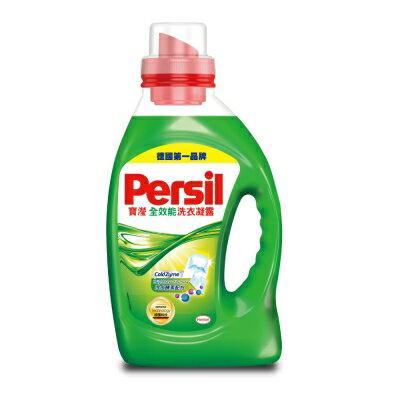 Persil寶瀅全效能洗衣凝露 1.46L