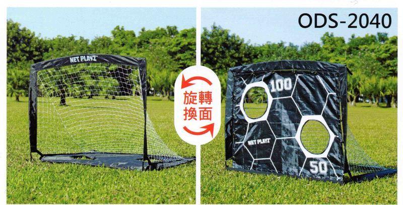 【【蘋果戶外】】NET PLAYZ 二合一戶外便攜足球門 SOCCER SMART PLAYZ ODS-2040
