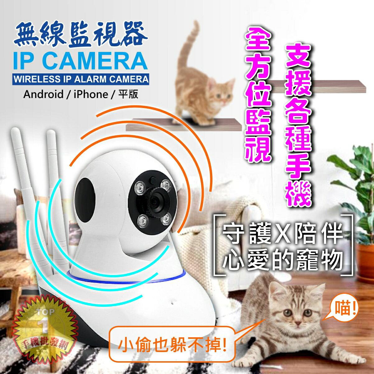 ☆手機批發網☆HD7《第七代雙天線》紅外線夜視版,WIFI,攝影機,網路監控,雲端監視,APP操控,小米、小蟻、HD7