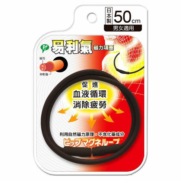 易利氣 磁力項圈- 黑色 50cm【德芳保健藥妝】