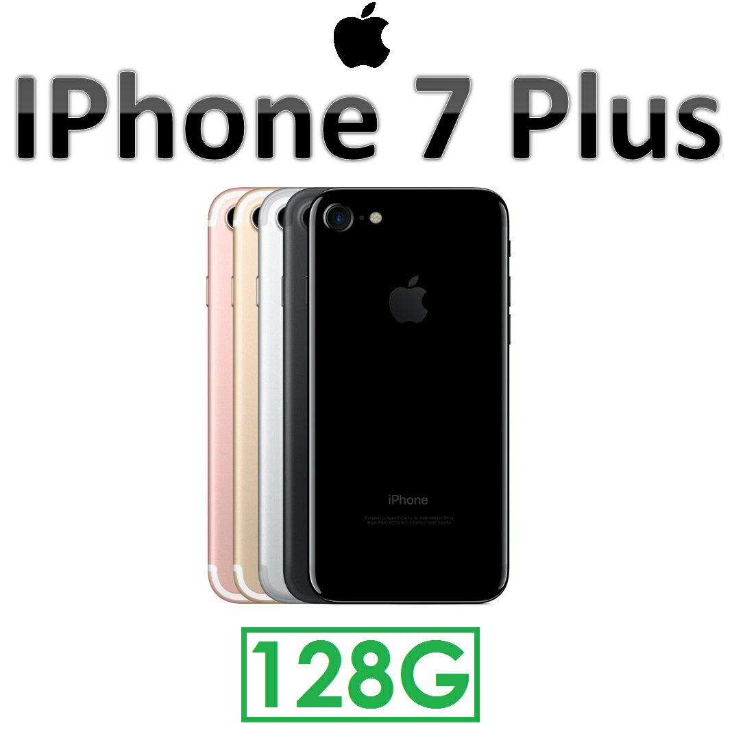 【原廠現貨】蘋果 Apple iPhone 7 Plus 5.5吋(128G)4G LTE 智慧型手機 iPhone7 i7+ A10 RETINA
