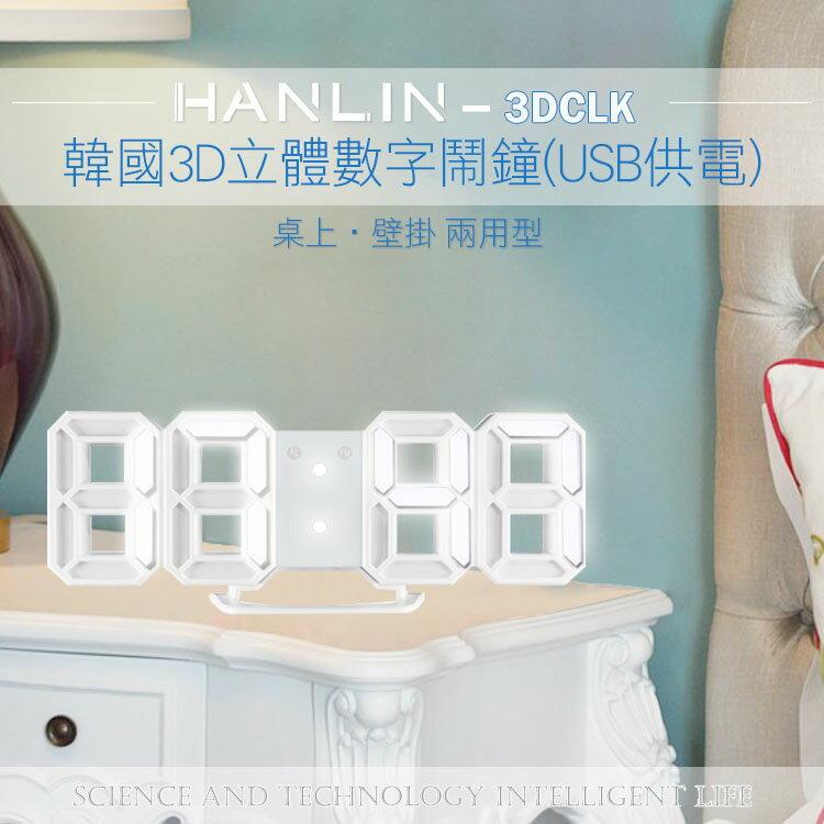 HANLIN 韓國3D立體數字鬧鐘 USB供電 桌上掛壁時鐘 小夜燈 電子鐘 LED燈 LED時鐘 電子時鐘 數字鐘