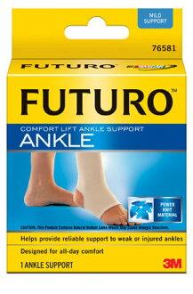 專品藥局 3M FUTURO™ 舒適型護踝 - 單支入- S .M .L