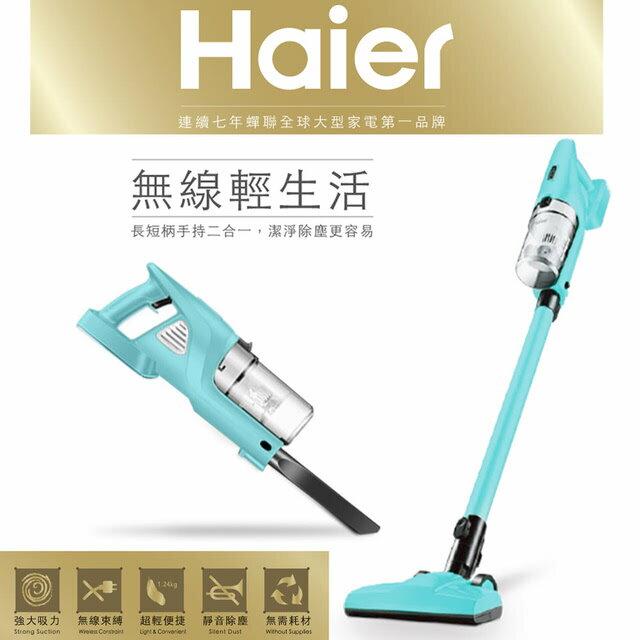 【海爾 Haier】無線手持式兩用充電吸塵器(馬卡綠) 1