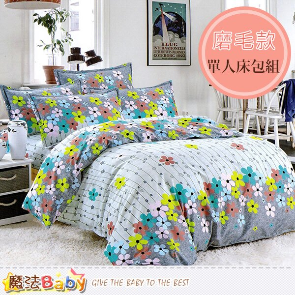 磨毛3.5x6.2尺單人枕套床包組 魔法Baby~w01063