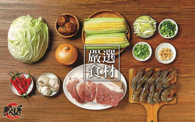 『餃匠』&只要吃肉肉&水餃超值免運組合&180顆