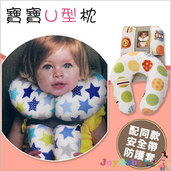 兒童汽車安全座椅U型枕 寶寶推車 旅行枕 頭枕【JoyBaby】