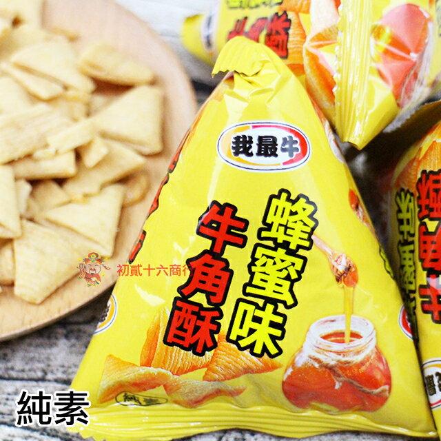 【0216零食會社】我最牛 蜂蜜味牛角酥(純素)