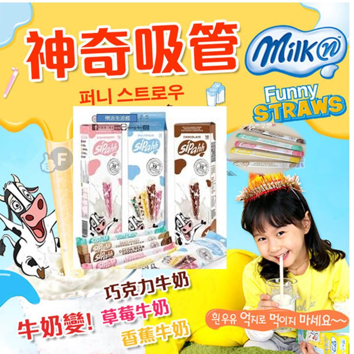韓國FUNNY STRAWS神奇吸管 調味牛奶吸管 (單支)  【樂活生活館】