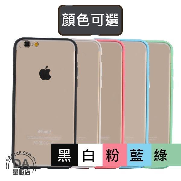 《3C任選三件9折》高品質 馬卡龍 iPhone 7 手機殼 手機套 果凍套 TPU 軟殼 多色可選