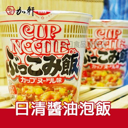 《加軒》日本NISSIN日清醬油泡飯 大份量