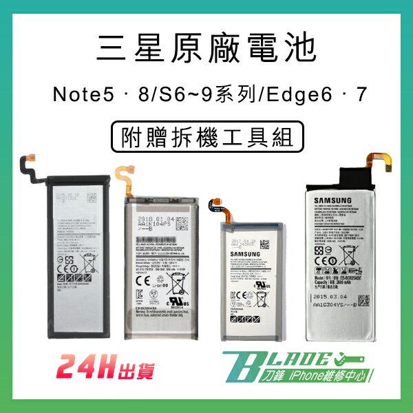 三星原裝手機電池 均一價 附工具 三星電池 S6 S6 Edge S7 S8 S9 Note5 8【刀鋒】