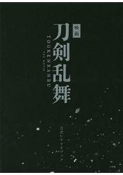 電影版刀劍亂舞官方劇本書附三日月宗近明信片