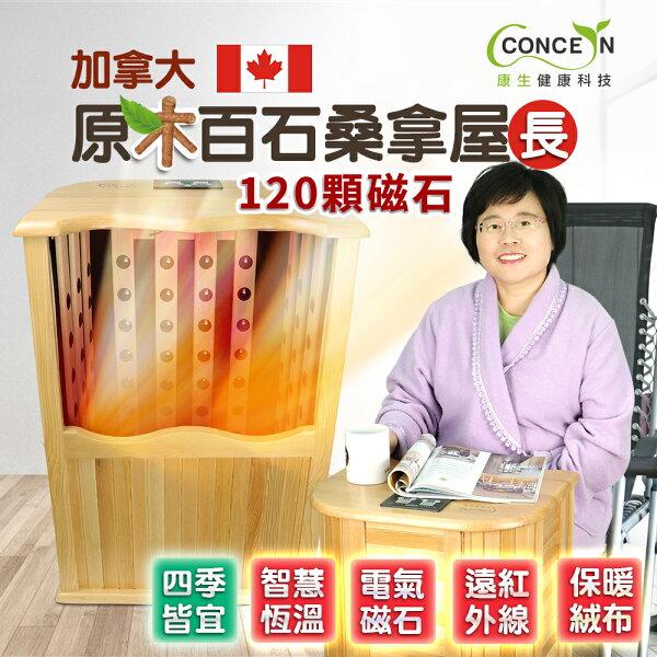 【Concern康生】新二代加拿大原木長百石桑拿屋CON-366
