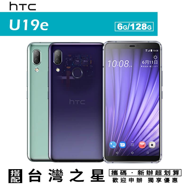 HTC U19e 6G / 128G 攜碼台灣之星4G上網月租方案 手機優惠 0利率 免運費 - 限時優惠好康折扣