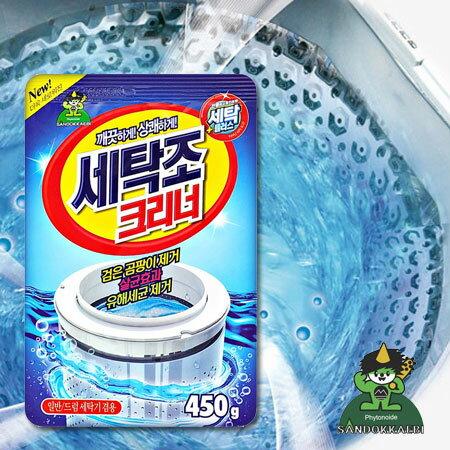韓國 山鬼怪 洗衣機清潔劑(450g/包) SANDOKKAEBI 洗衣機槽清洗劑 洗衣槽清潔 抗菌 清潔【N202923】