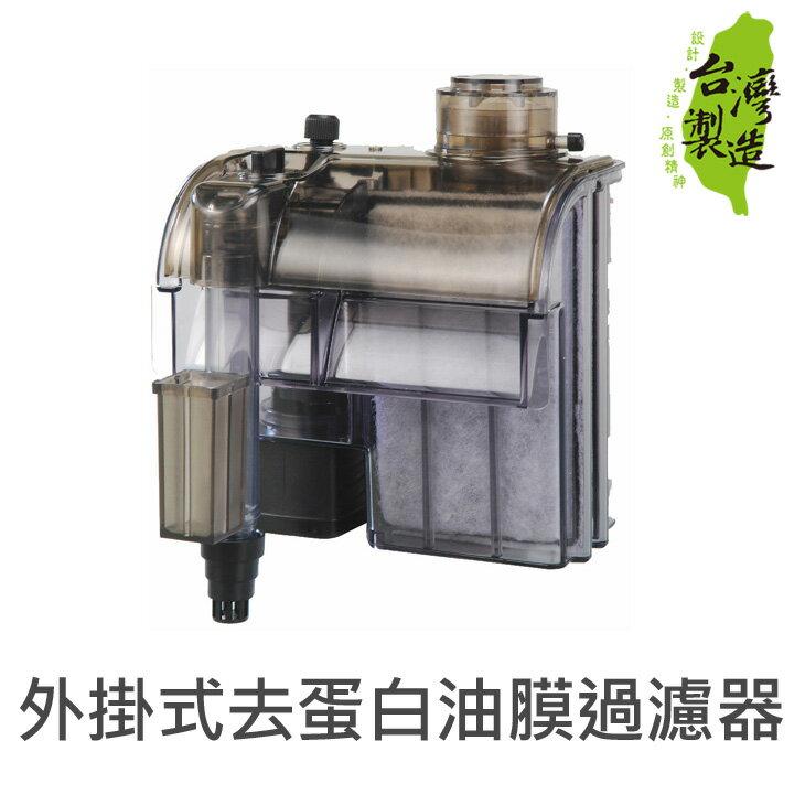 珠友 BL-L06 水族箱外掛式三合一過濾器/去蛋白油膜器/加氧器/蛋白質清除機/可調整水量/可調含氧量(無外盒)