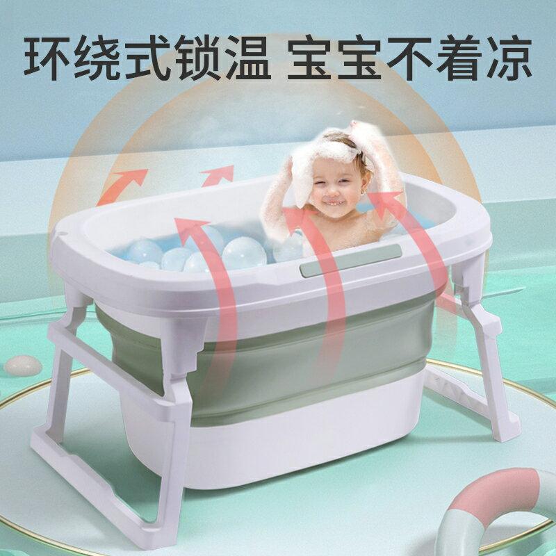 洗澡盆寶寶浴盆兒童洗澡桶游泳桶家用折疊浴桶泡澡桶新生大號