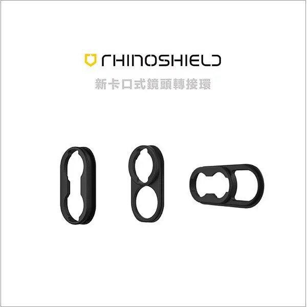 RHINO SHIELD iPhone 犀牛盾 擴充鏡頭轉接環