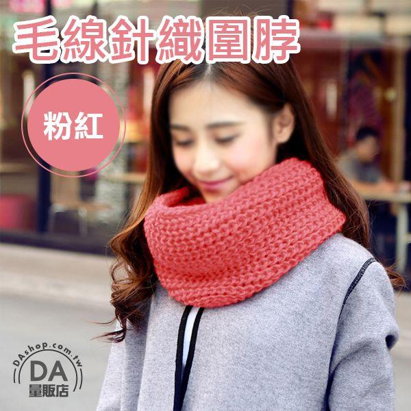 《DA量販店》春日 保暖 針織 套頭 圍巾 圍脖 頸套 脖套 粉紅色(V50-1697)