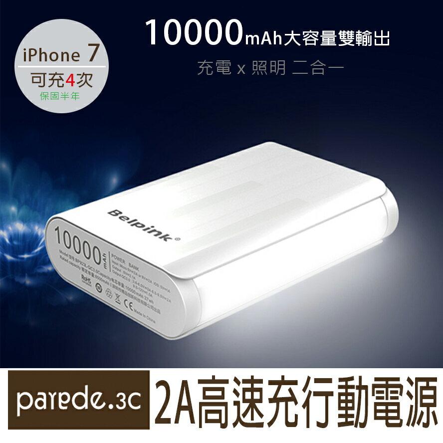 10000mAH帶燈雙向行動電源 蘋果/安卓雙輸入 2.1A高速充電 雙向急速充電 質感外觀 iphone7 7plus 尾牙禮品
