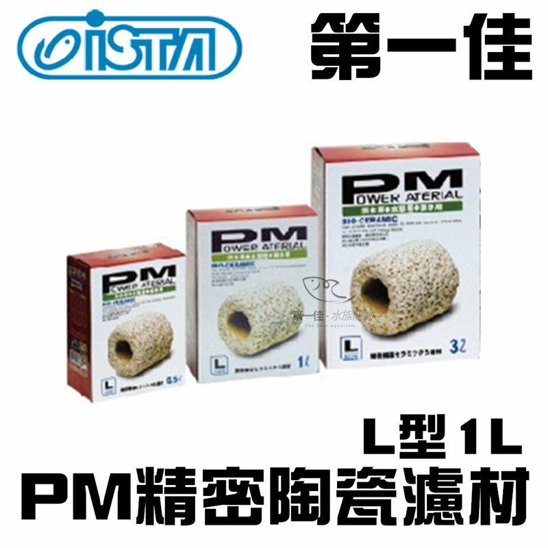 [第一佳水族寵物] 台灣 ISTA 伊士達 Power Material PM精密陶瓷濾材 陶瓷環 L型1L E-I007