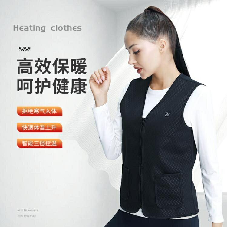智慧電熱背心充電加熱馬甲發熱背心碳纖維加熱衣溫控保暖羽絨馬夾