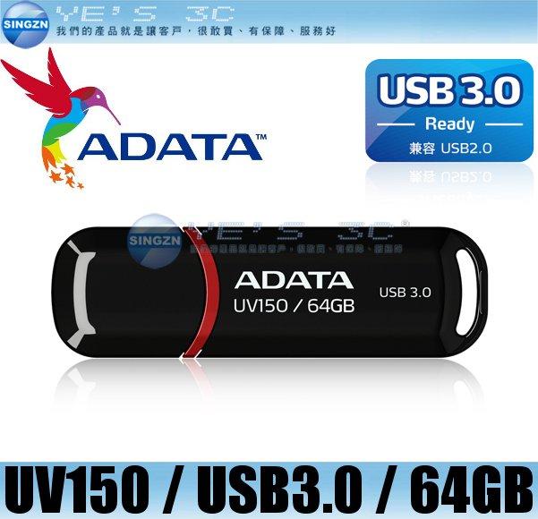 「YEs 3C」威剛 ADATA UV150 64G USB3.0 隨身碟 終身保固 釦接式帽蓋 超值軟體下載
