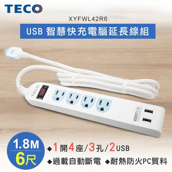 TECO東元USB智慧快充電腦延長線組-1.8MXYFWL42R6