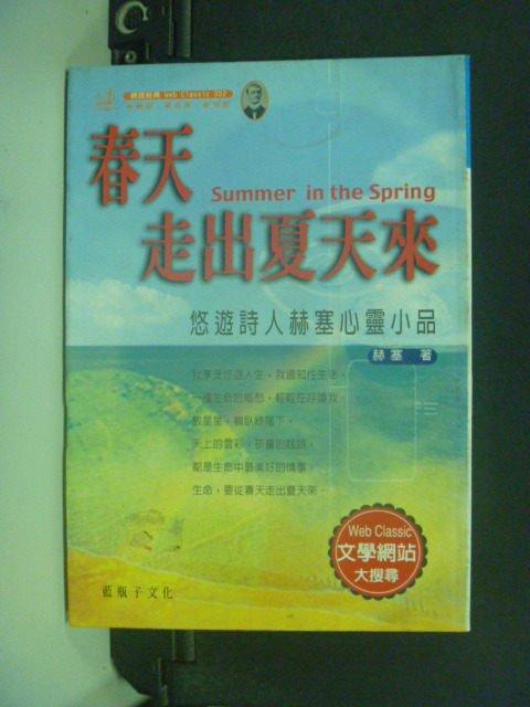 【書寶二手書T7/勵志_JEZ】春天走出夏天來-赫塞小品_赫曼赫塞著