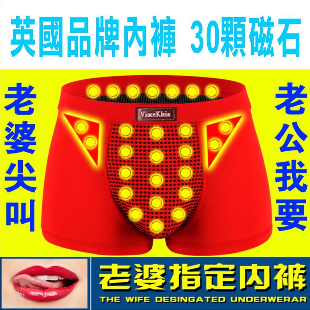 火红 最新款30顆磁石 保健內褲四角褲 莫代爾萊卡材質 超舒服安全衛生罐裝 男內褲男朋友老公今後選擇唯一此款 讚讚C57