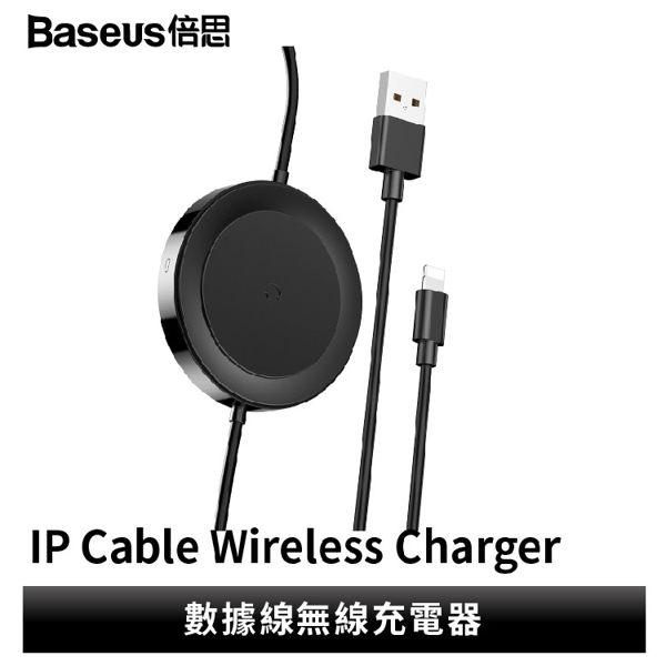 倍思 Baseus 數據線無線充電器 隨手放就充 帶殼也無線充 2A急速滿電【BSA0305】