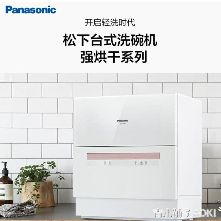 鬆下洗碗機H1D洗烘存一體全自動家用台式6套洗碗機刷碗機櫃消毒