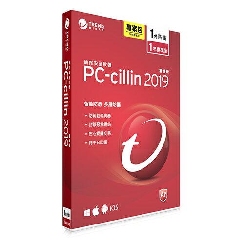 【TREND趨勢】PC-cillin2019雲端版一年一台標準版-專案包【三井3C】