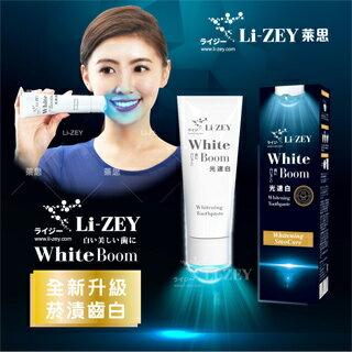 【萊思LI-ZEY】藍光光速白牙膏(SmoCure薄荷-去漬加強120g)
