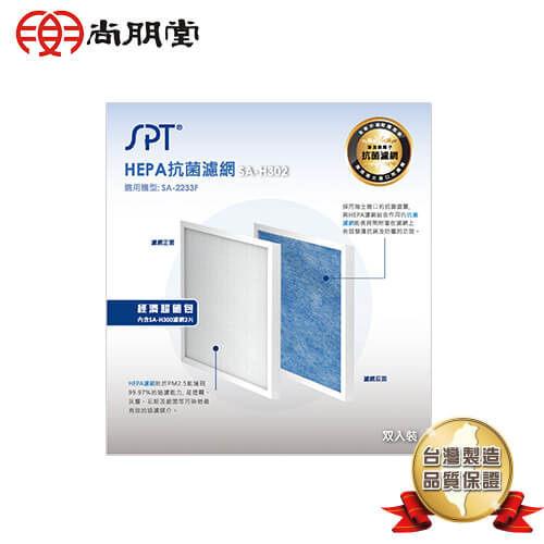 尚朋堂空氣清淨機SA-2233F專用HEPA抗菌濾網SA-H302(一組二入)