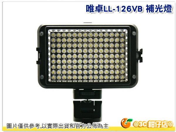 唯卓 Viltrox LL~126VB 補光燈 可調亮度 LED燈 126顆