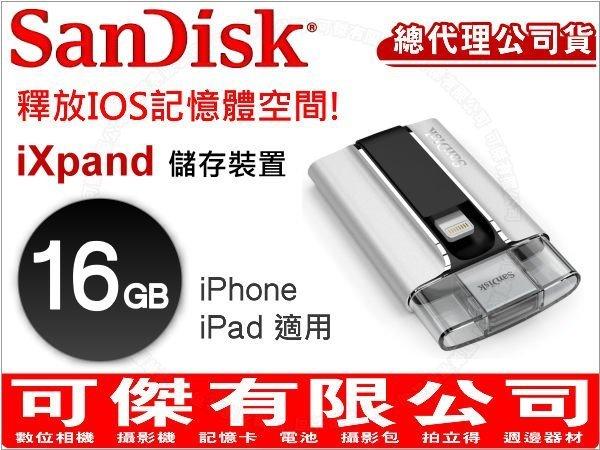 下殺售完為止SanDiskiXpandOTG16GB隨身碟支援iPhoneIPAD公司貨IOS10以下適用