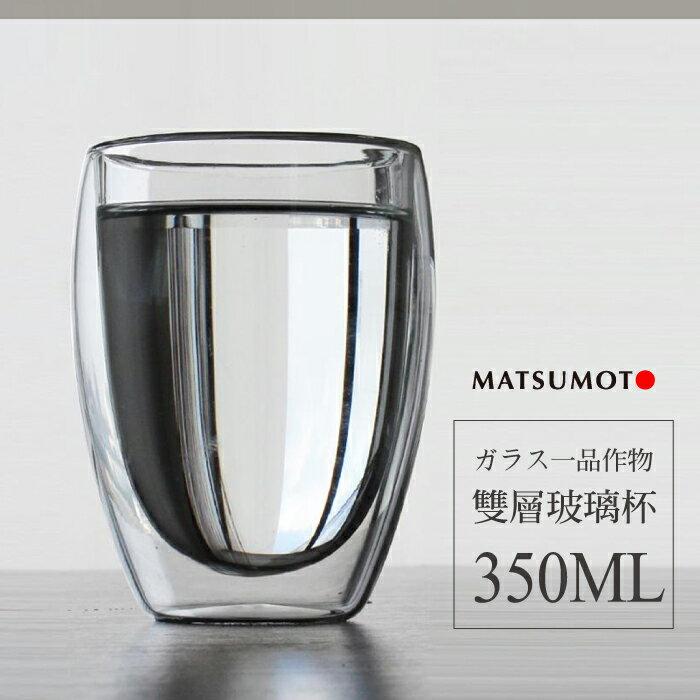 [Hare.D] 350ML雙層玻璃杯 真空保溫杯 保溫隔熱杯 高硼矽耐熱杯 350ml 星巴克 禮物 禮品