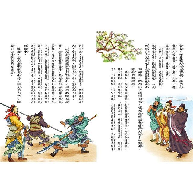中國經典文學:四大名著-三國演義 5