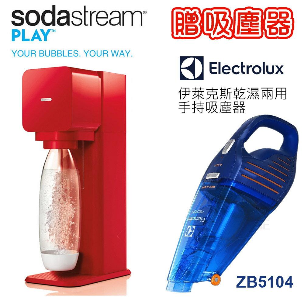 【送ZB5104手持式吸塵器】SodaStream PLAY氣泡水機(紅)