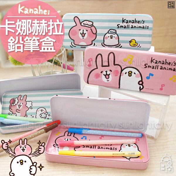 日光城。卡娜赫拉鐵製雙層鉛筆盒,筆盒文具收納鐵盒學生用品kanahei寬版雙層筆盒兔兔P助