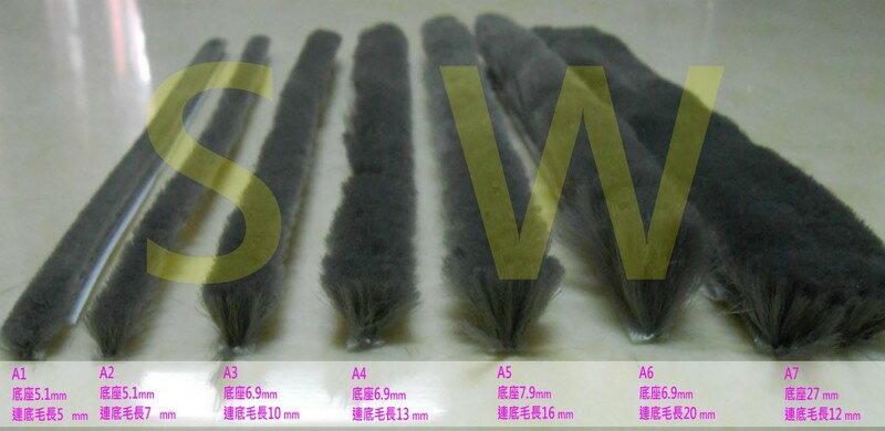 自黏毛刷條(背膠)毛刷條 防撞條 門邊條 氣密條 門縫條 防震條 隔音條 毛條
