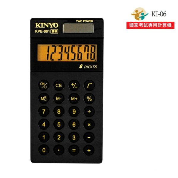 KINYO耐嘉KPE-661口袋型護眼計算機護眼螢幕輕巧型計算機電子計算機太陽能【迪特軍】